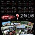 Календарь MyVibe.ru 2010 - Благотворительная акция