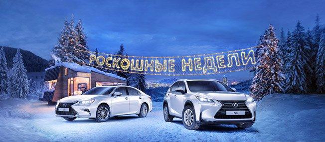 распродажа Lexus скидки